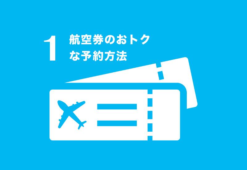 ANAの航空券をおトクに買う方法